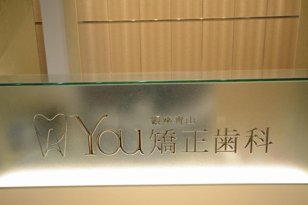 銀座青山You矯正歯科 横浜医院の画像