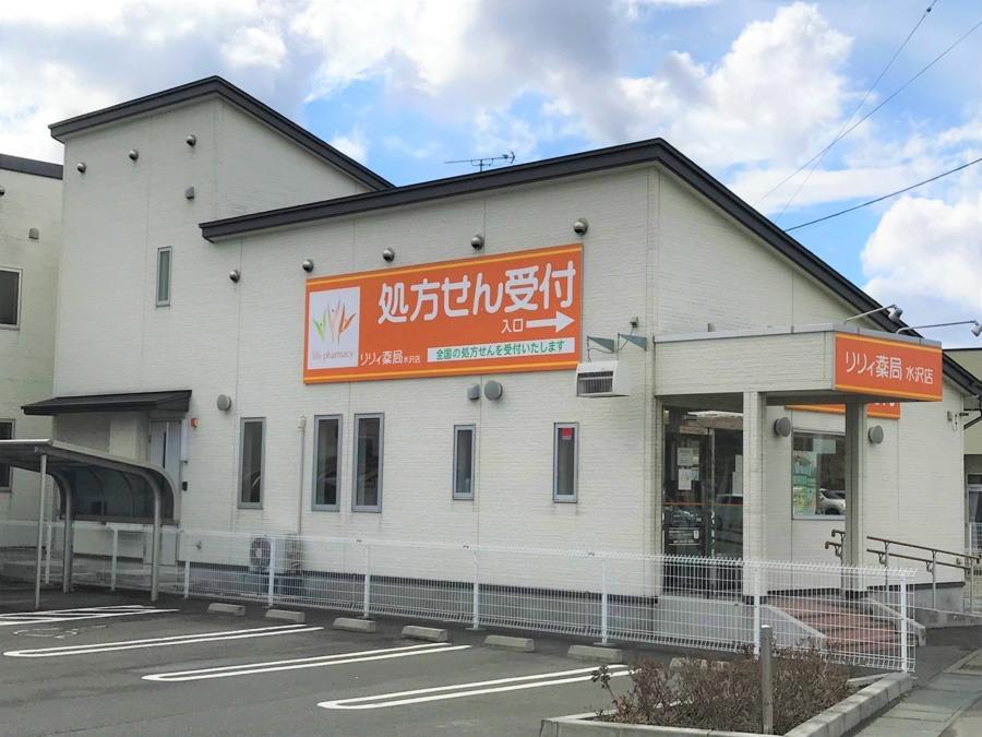 リリィ薬局 水沢店の画像
