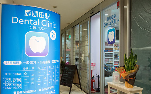 医療法人健心会 鹿島田駅Dental Clinicの画像
