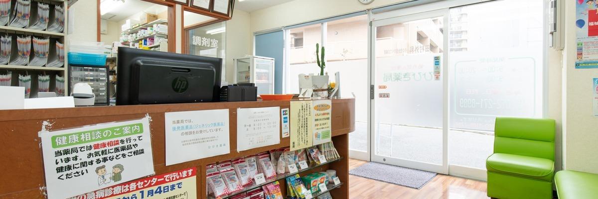 ひびき薬局店の画像