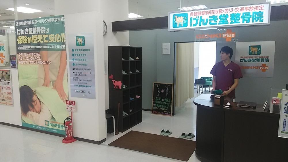 げんき堂整骨院 鶴見/GENKI Plus 鶴見の画像