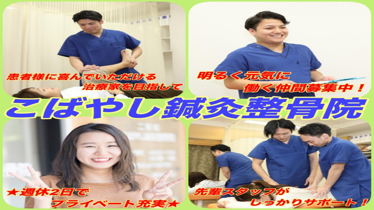 こばやし鍼灸整骨院の画像