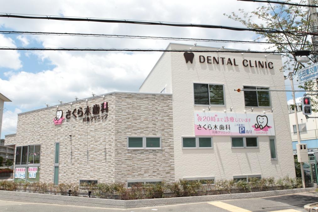 さくら木歯科川島クリニックの画像