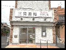 三晃薬局ひがし店の画像