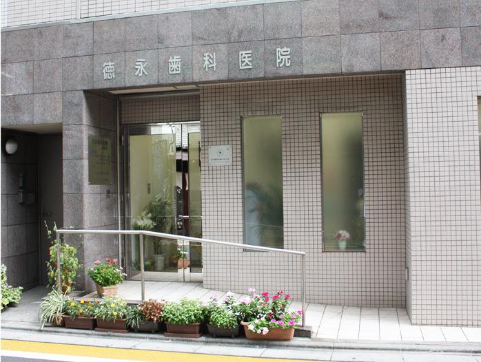徳永歯科医院の画像