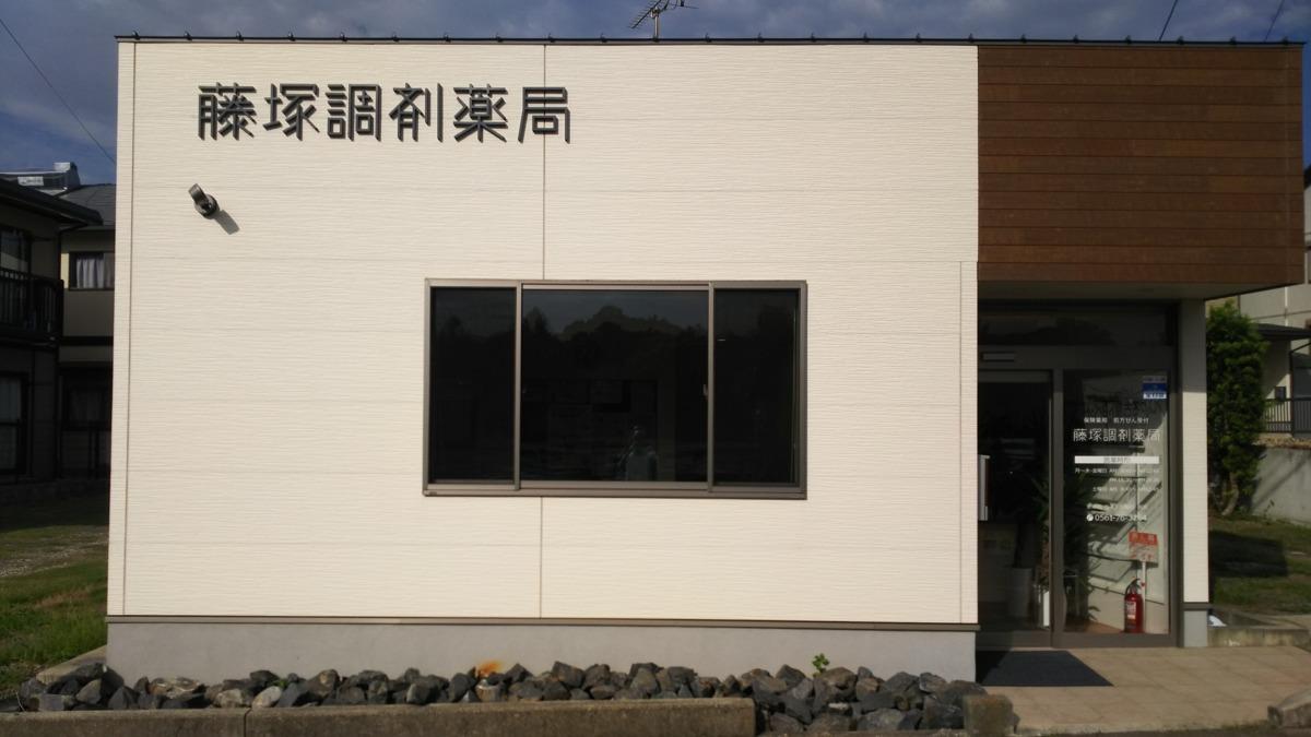 藤塚調剤薬局の画像
