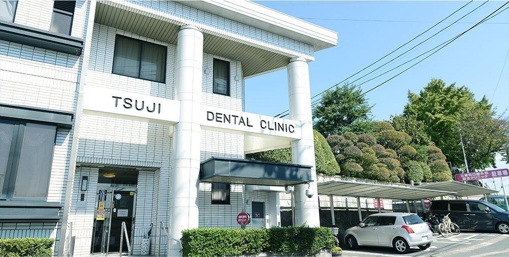 辻歯科口腔外科総合クリニックの画像