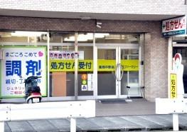薬局中野島CSファーマシーの画像