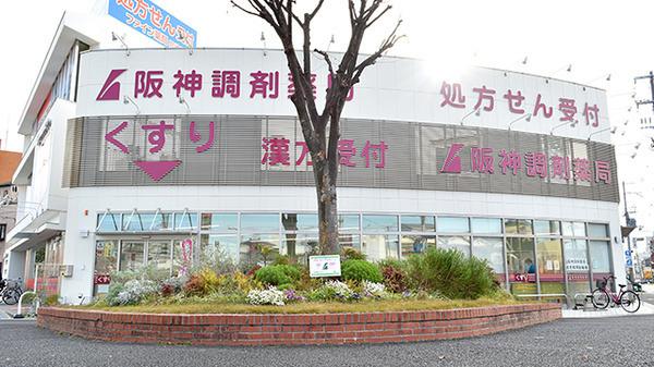 I&H株式会社 阪神調剤薬局 尼崎店の画像