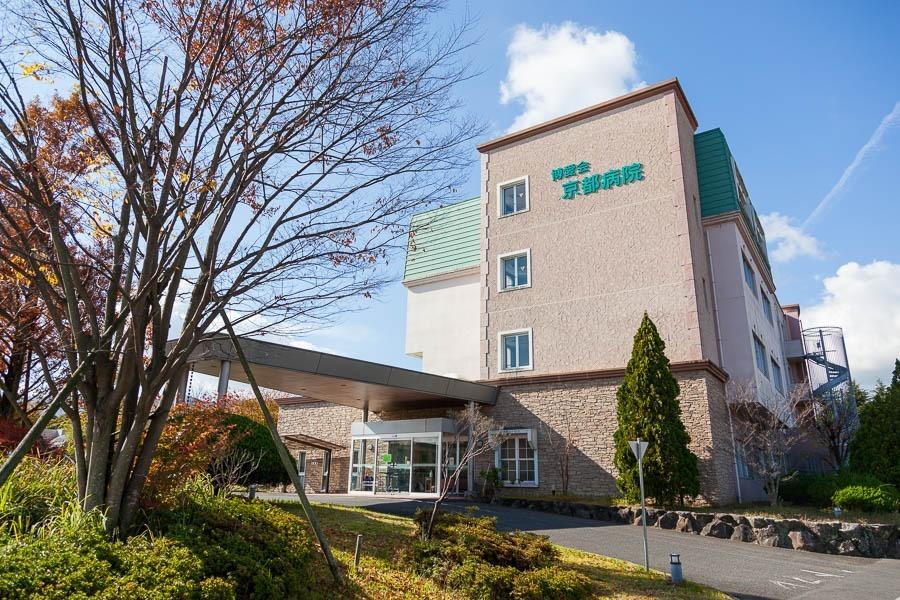 京都病院の画像