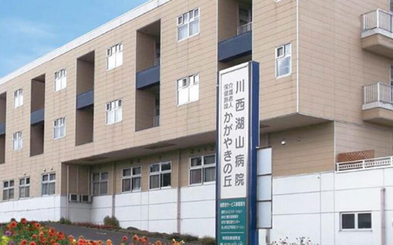 川西湖山病院の画像