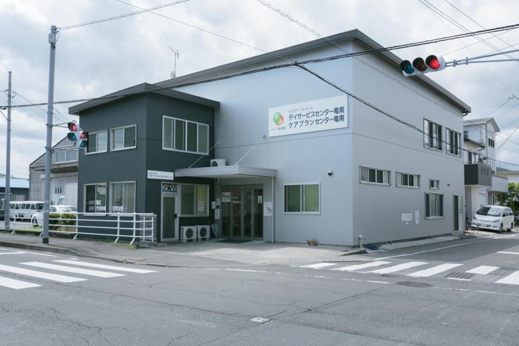デイサービスセンター竜南の画像