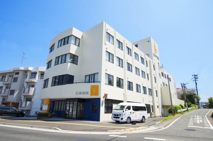 石津病院の画像