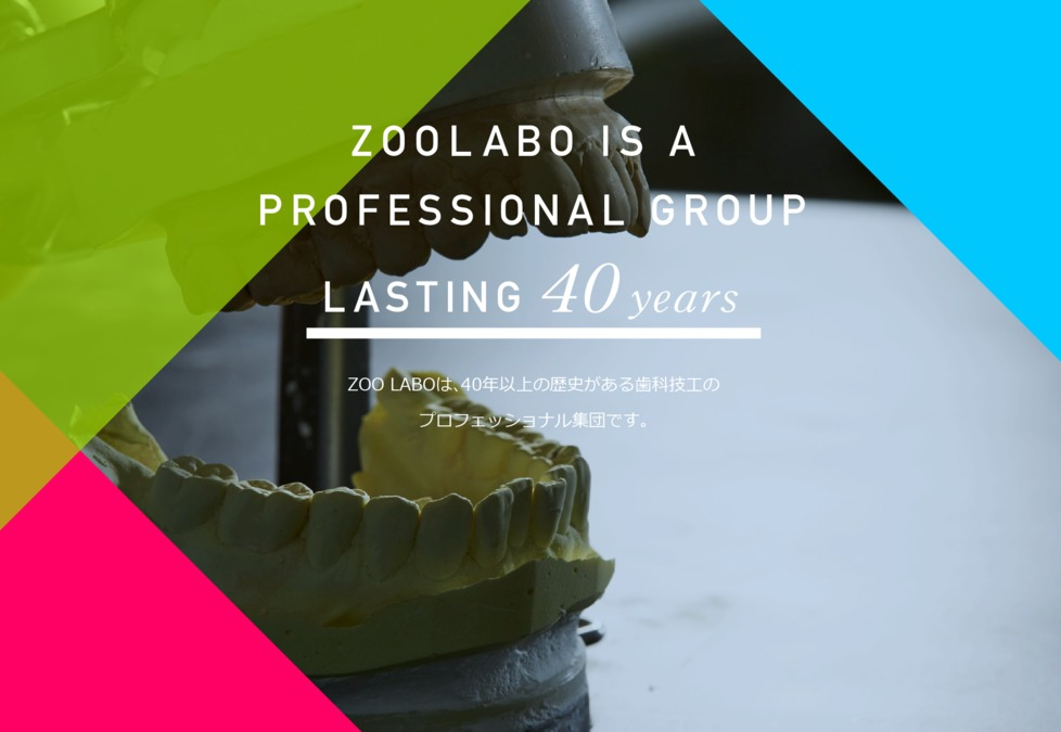 株式会社ZOO LABOの写真: