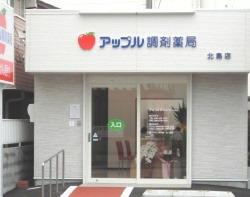 アップル調剤薬局 鯛浜店の画像