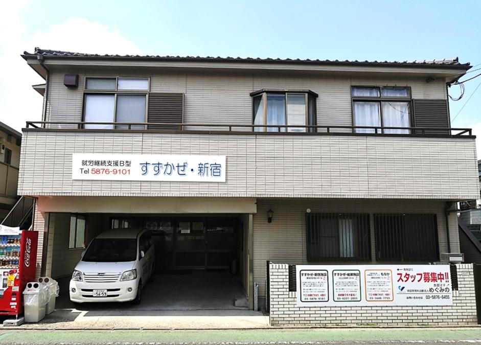 就労支援施設すずかぜ・新宿の画像