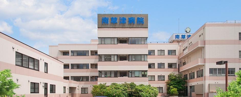 南草津病院の画像