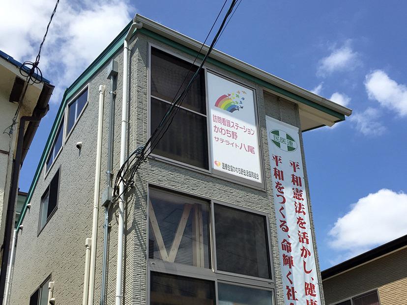 医療生協訪問看護ステーションかわち野サテライト八尾の画像