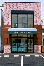 アイビー歯科の画像