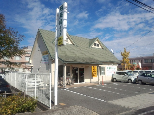 畑薬局平野店の画像