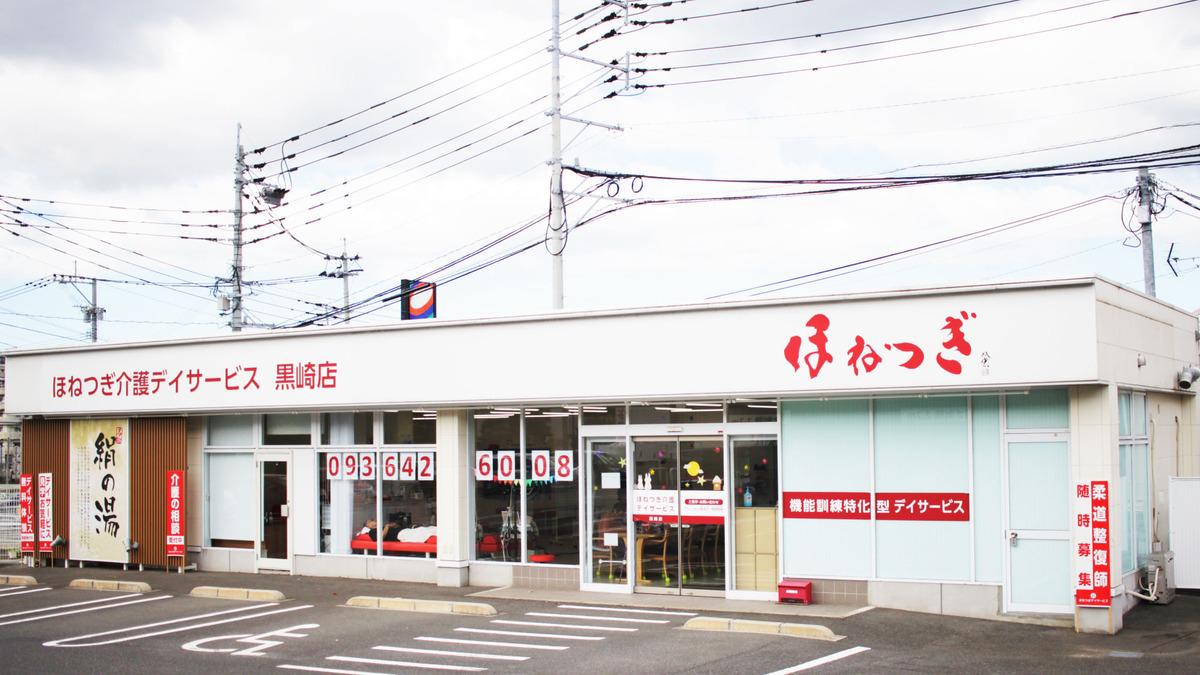 ほねつぎケアプランセンター黒崎の画像