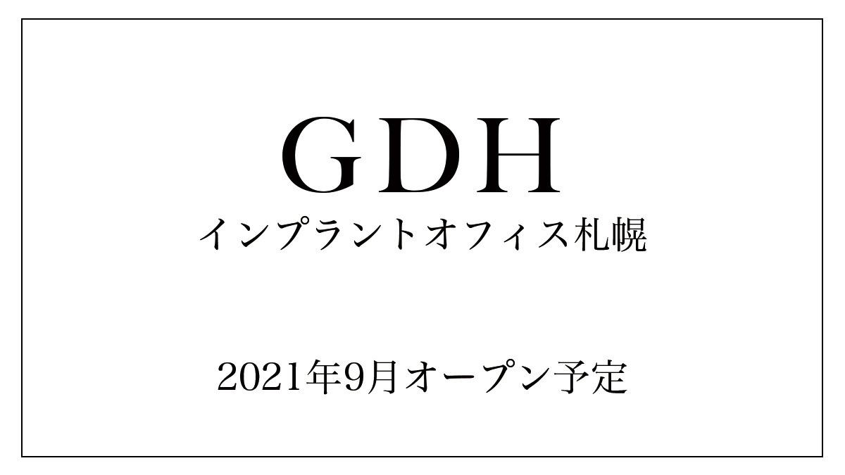 GDHインプラントオフィス札幌の画像
