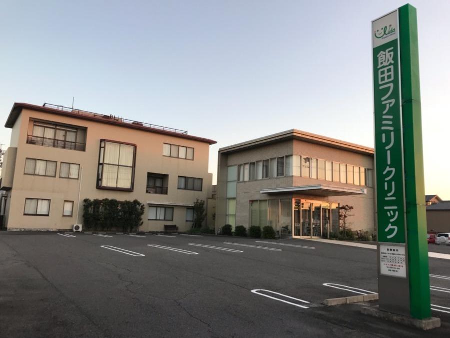 医療法人 飯田ファミリークリニック(看護師/准看護師の求人)の写真1枚目: