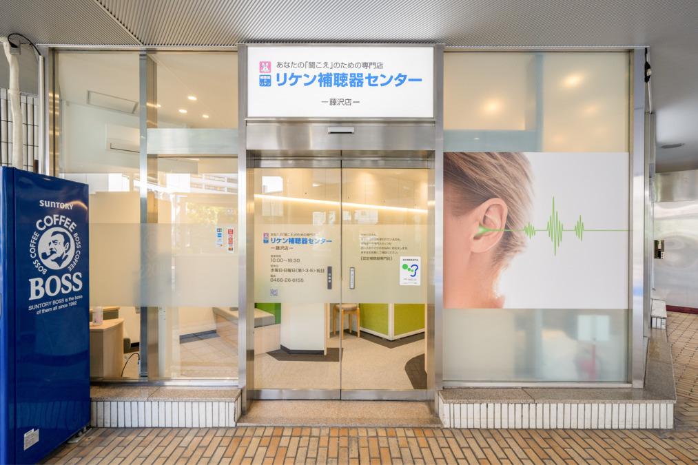 リケン補聴器センター 藤沢店の画像