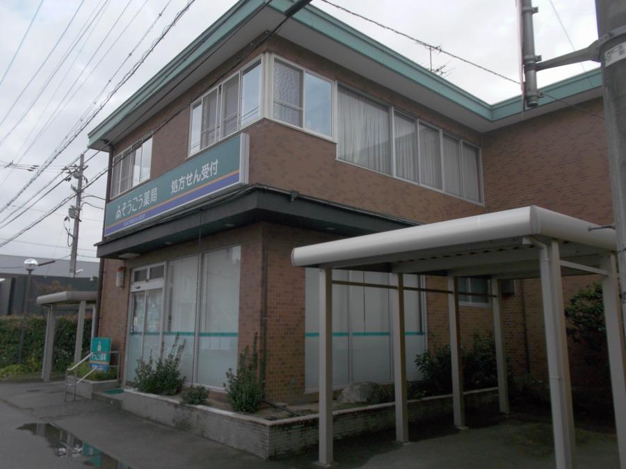 そうごう薬局 福井社店の画像