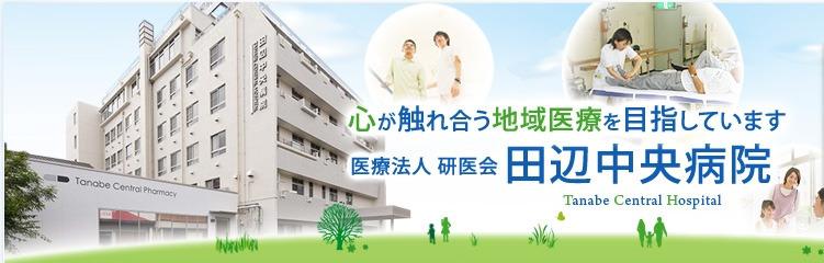 田辺中央病院の画像