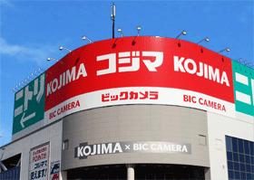 コジマ×ビックカメラ 柏店の画像