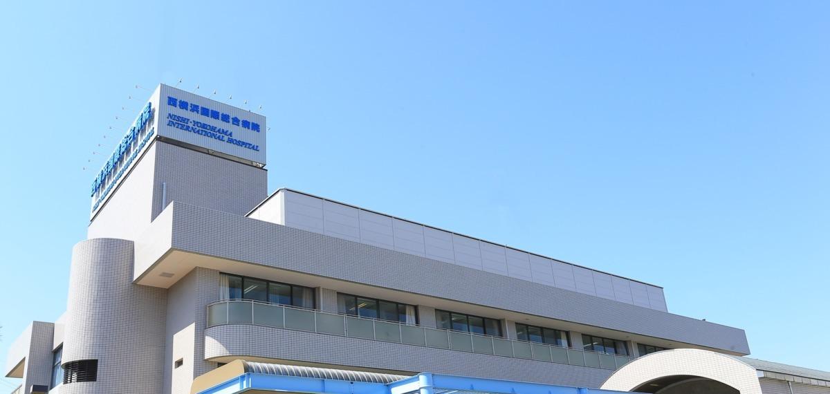 西横浜国際総合病院の画像
