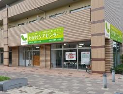 わかばケアセンター西新井の画像