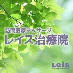 レイス治療院 大阪住吉の画像