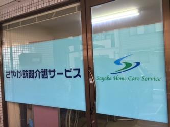 さやか訪問介護サービスの画像