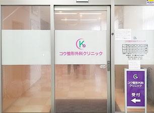 医療法人社団潤星会 コウ整形外科クリニック(医療事務/受付の求人)の写真1枚目: