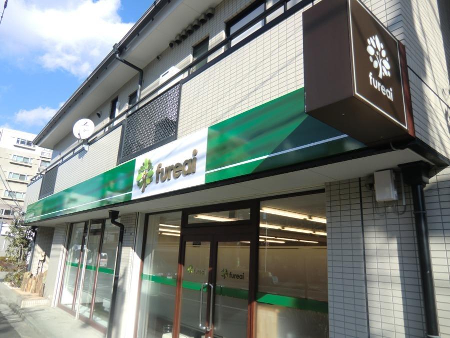 リハビリ特化型デイサービスfureai弘明寺店の画像
