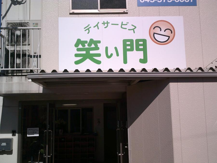 笑い門 江ヶ崎の画像