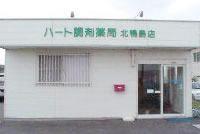 ハート調剤薬局北鴨島店の画像