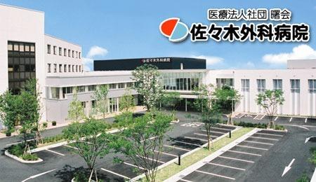 佐々木外科病院の画像