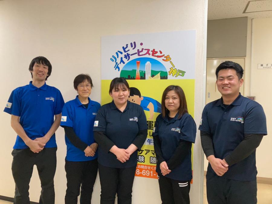 リハビリデイサービスセンター神戸の画像