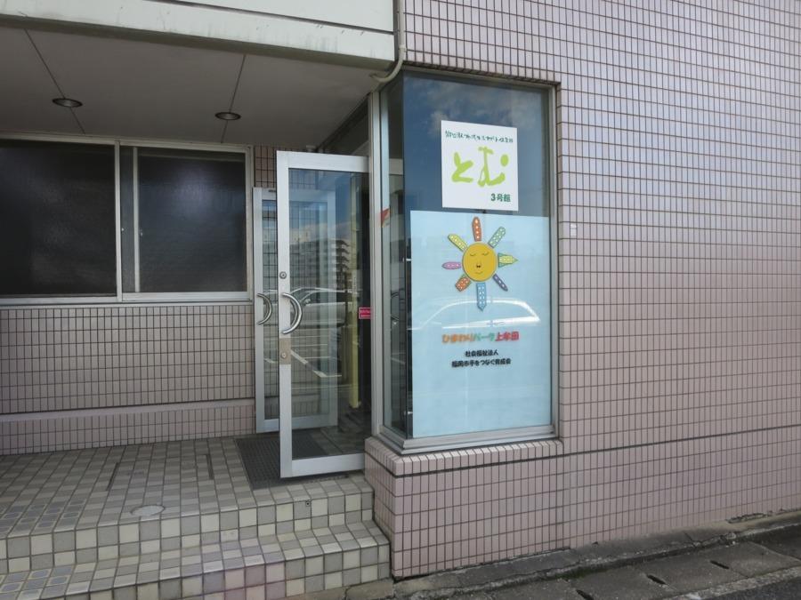 ひまわりパーク上牟田の画像