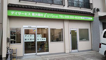 株式会社市進ケアサービス南大塚のNIWAの画像