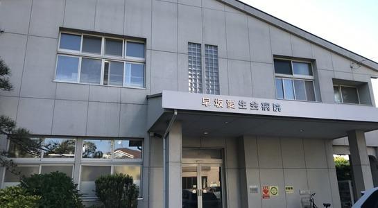 早坂愛生会病院の画像