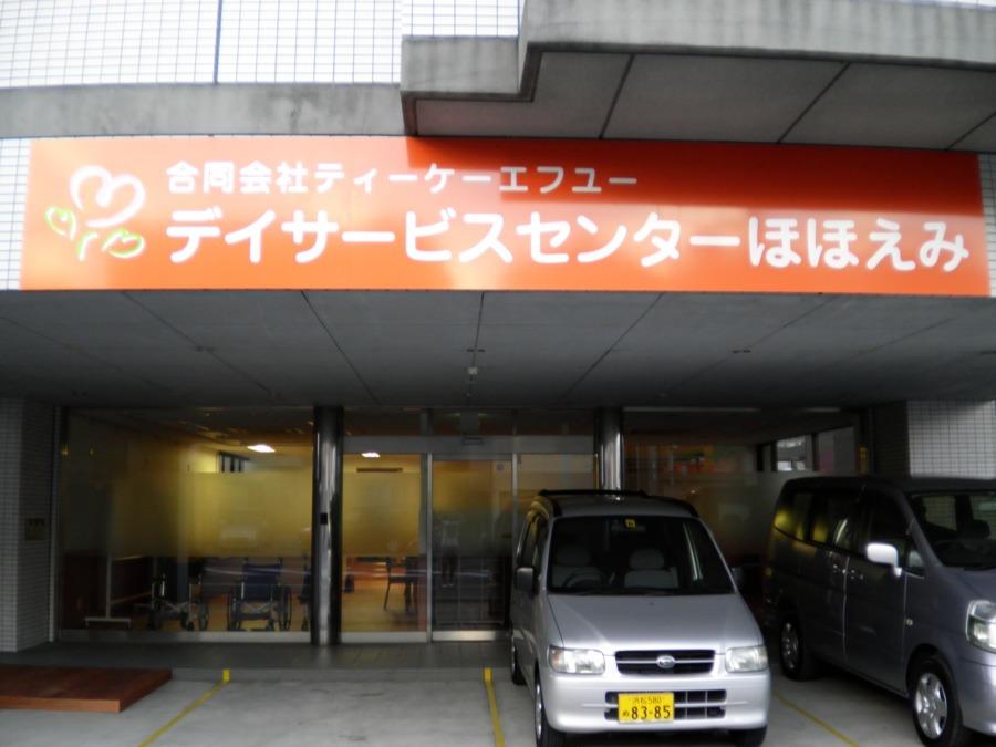 ケアプランセンターほほえみの画像
