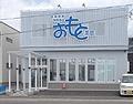 おもと薬局 函館石川店の画像