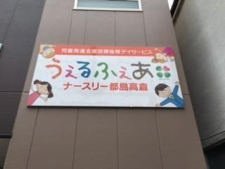 うぇるふぇあナースリー都島高倉の画像