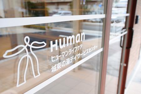 ヒューマンライフケア訪問看護ステーション 北大阪(仮称)の画像