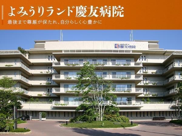 よみうりランド慶友病院(調理師/調理スタッフの求人)の写真1枚目: