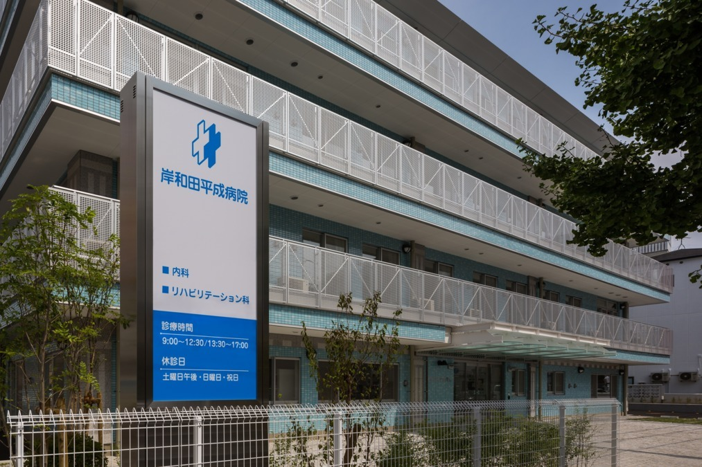 岸和田平成病院の画像